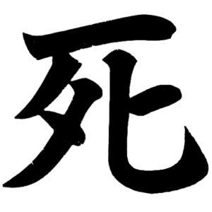 Sekiro Death Muerte Kanji